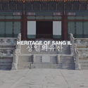 asia-design-pavillon-heritage-of-sang-il